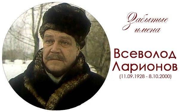 Всеволод Ларионов - Актёр Марка Захарова